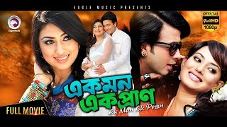 Ek Mon Ek Pran | Shakib Khan, Apu Biswas, Toma Mirza | Eagle Movies (OFFICIAL BANGLA MOVIE)