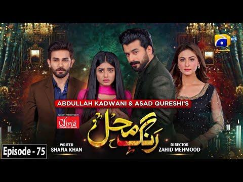 Rang Mahal - Episode 75 - Digitally Presented By Olivia Shukria - 23rd September 2021 - HAR PAL GEO