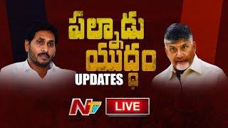 Chalo Atmakur LIVE Updates from Guntur | TDP Leaders Press Meet | NTV Live