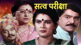 Satvapariksha | Marathi Full Movie | Laxmikant Berde, Smita Jaykar