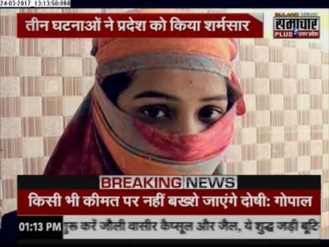 Samachar Plus: Humara Uttar Pradesh   24 March 2017