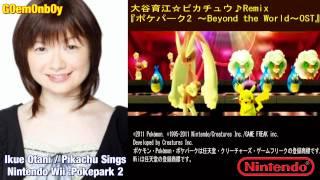 Pokepark 2: Ikue Otani Pikachu Sings 大谷育江 2012 Remix