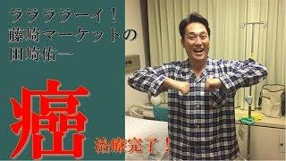 【関連動画】 藤崎マーケット ららららい体操をはじめます(≧ω≦)b OK!! ...