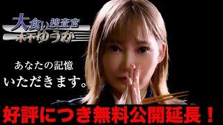 【期間限定公開ドラマ】大食い捜査官木下ゆうか #エピソード0