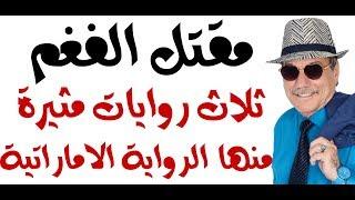 د.أسامة فوزي # 1584 - مقتل الفغم  وثلاث روايات عن الحادثة أهمها الرواية الاماراتية