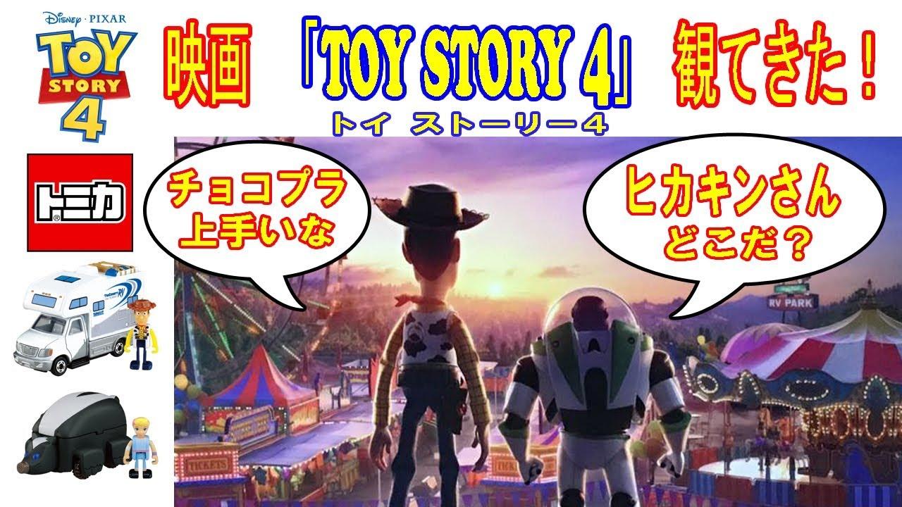トイ ストーリー 4 hikakin