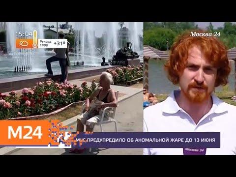 Москвичей предупредили об аномально жаркой погоде - Москва 24