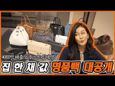 EP01- 임세영의 가방 털기 1탄 /에르메스/루이비통 편