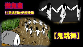 【微鬼畫】小心!遇到他們趕快跑!【鬼跳舞】