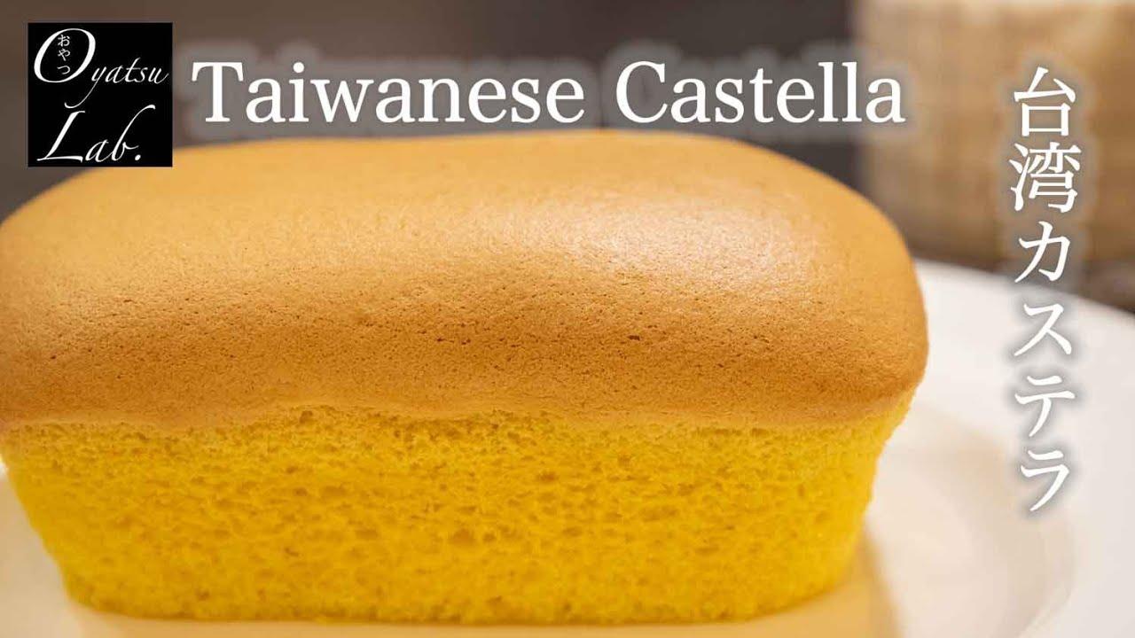 ホット 台湾 ミックス カステラ ケーキ