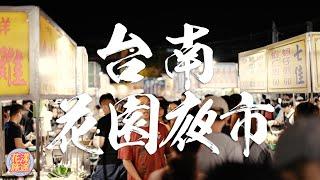 【台南美食】花園夜市吃飽飽7家高CP值甜鹹小吃|嘪瑋鵬|花漾 ...