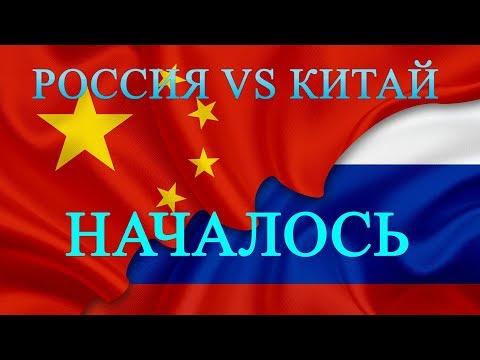 На Какие Российские Земли Претендует Китай