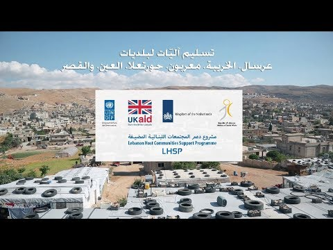 Delivery of solid waste management equipment to towns in Bekaa