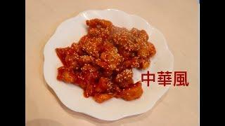 一起来做好吃的家常味糖醋雞块,好吃得停不下来。中華風、鶏肉の甘酢あんかけ