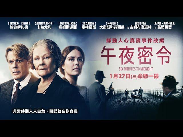 2021/01/27【午夜密令】台灣官方正式預告 |  金獎得主 #茱蒂丹契 化身正義女校長,為守護學生挺身而出!