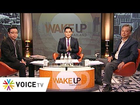 Download Wake Up Thailand ประจำวันที่ 30 มกราคม 2563