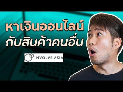 สอนหาเงินออนไลน์ ด้วย Affiliate Marketing กับ Involve Asia
