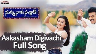 Aakasham Digivachi Full Song ll Nuvvu Naaku Nachchav Movie ll Venkatesh, Aarthi Agarwal