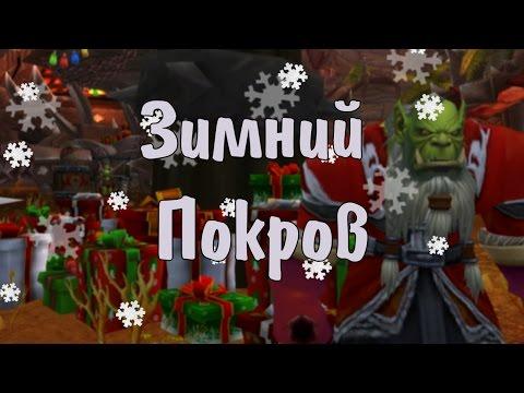 Зимний Покров для новичков!