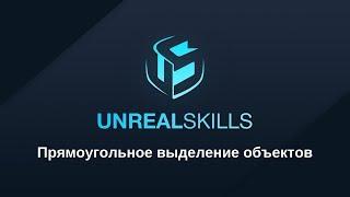 Прямоугольное выделение объектов Unreal Engine 4