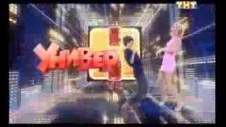 Я танцую  ТнТ реклама