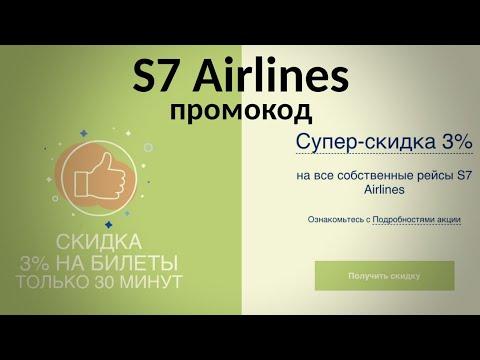 Скидка на авиабилеты S7 Airlines 3% / Двойные мили при покупке авиабилетов с Тинькофф All Airlines