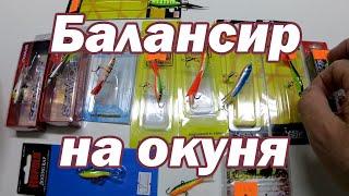 Мой ТОП балансиров Балансир на окуня Зимняя рыбалка Ловля окуня зимой на балансир Окунь зимой