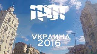 ГРОТ - Украина 2016