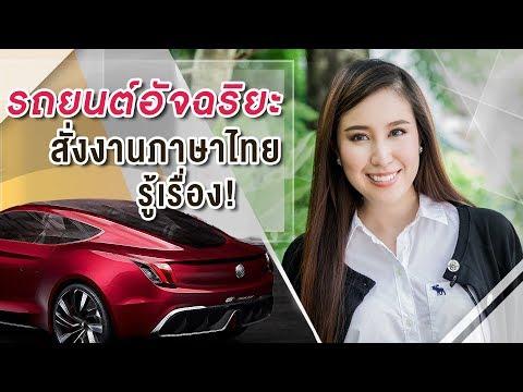 DailyC3 | เทคโนโลยีรถยนต์อัจฉริยะ สั่งงานภาษาไทยรู้เรื่อง - วันที่ 29 Sep 2017