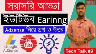 TechHelp Bangla Live   Tech Talk #09