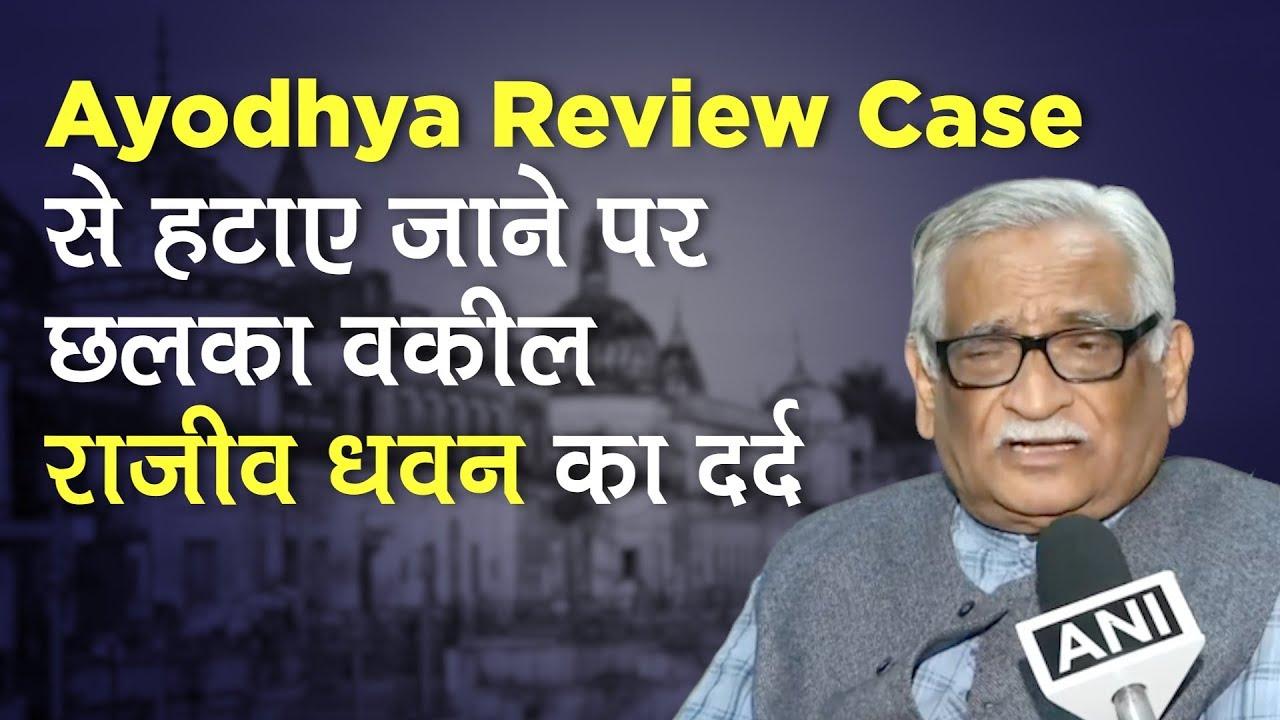 Ayodhya review plea से हटाए जाने पर छलका Sunni Waqf Board के Advocate Rajeev Dhavan का दर्द
