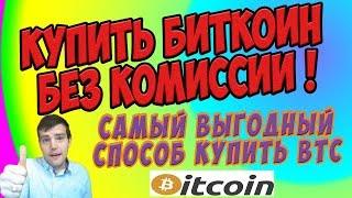 Coinbase   Биткоин кошелёк для заработка в интернете  Без комиссии на переводы !