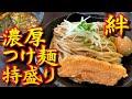 濃厚極太つけ麺の特盛がすすれない!「麺屋 絆(きずな)」