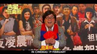 Lucky Star (吉星高照 2015) - teaser trailer (in cinemas 19 Feb)