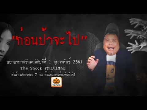 The Shock เดอะช็อค เรื่อง ก่อนป้าจะไป ออกอากาศพฤหัสบดีที่ 1 กุมภาพันธ์ 2561