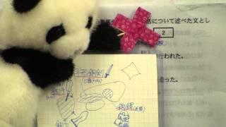 【日本史】 原始⑦ センター試験の勉強法| ぱんだの日本史