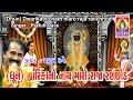 Download Krishna Dhun Gujarati || Ranchodrai Dhun || Dakor Na Thakor || Ranchodrai Bhajan By Prafull Dave || MP3 song and Music Video