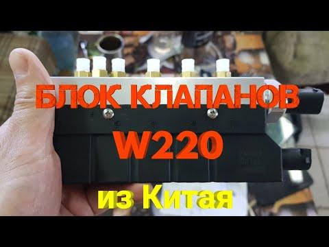 W220 пневмоподвеска, блок клапанов