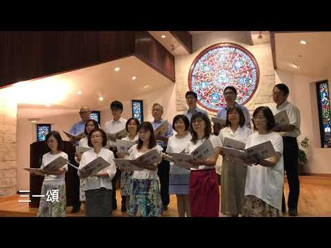 三一頌 JC Choir @ TAPC of Las Vegas 20181021