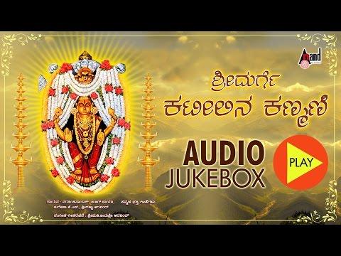 Mahathayi Kateeleshwari | Tulu Devotional JukeBox | Sung By Narashima Naik,B.R.Chaya