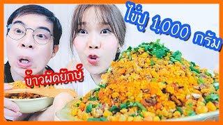 ทำข้าวผัดมันปูนา ไข่ปู 1,000 กรัม!! อร่อยสุดในชีวิต? ♡