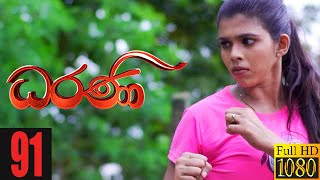 Dharani | Episode 91 19th January 2021 Thumbnail