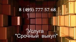 видео Срочный выкуп недвижимости