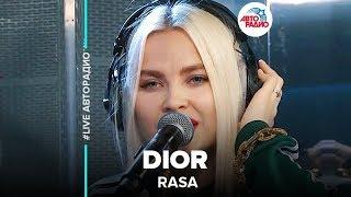 RASA - Dior (#LIVE Авторадио)