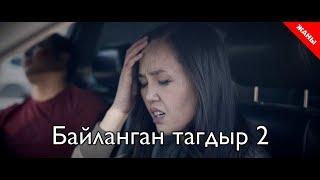 Байланган тагдыр 2 / Жаны кыргыз кино 2019 / Жашоо жаңырыгы