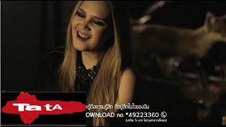 Tata Young (ทาทา ยัง) - ใครจะรู้ [Official Music Video]