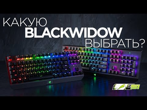 Razer BlackWidow Elite - Продолжение легендарной линейки клавиатур!