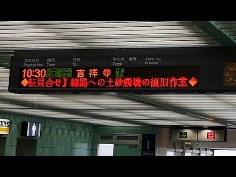 【台風19号】土砂崩壊により京王動物園線は当面運休