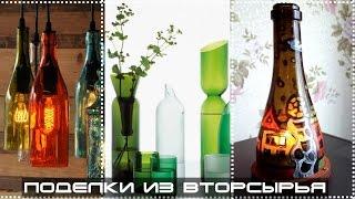 Поделки из стеклянных бутылок - мастер-классы