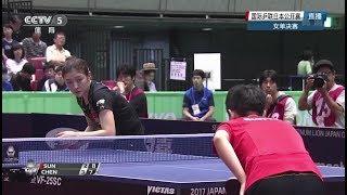 2017 Japan Open (Ws-Final) 孫穎莎 SUN Yingsha Vs CHEN Meng 陈梦 ...